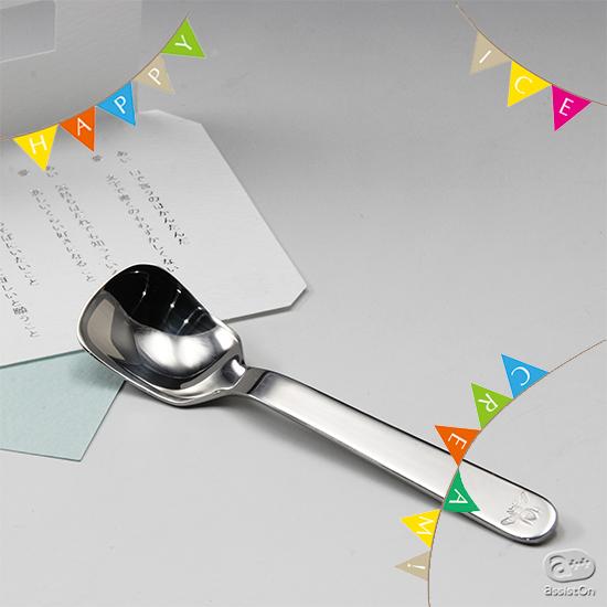一番大切な人に贈ってください。詩人の谷川俊太郎さんと新潟県燕市の職人さんと一緒につくりました。なめらかな味わいがたのしめる、アイスクリーム用スプーン。