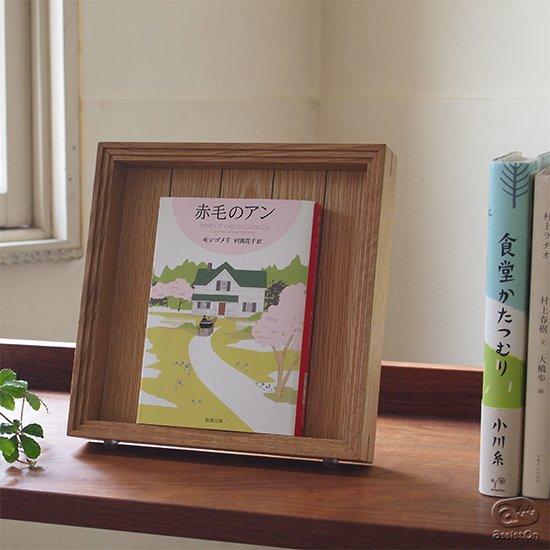 いつも側に置いておきたい一冊の文庫本。お気に入りのポストカードを、今聴いているCDを。さっと置くだけで使える上質な木製の、小さな額縁。