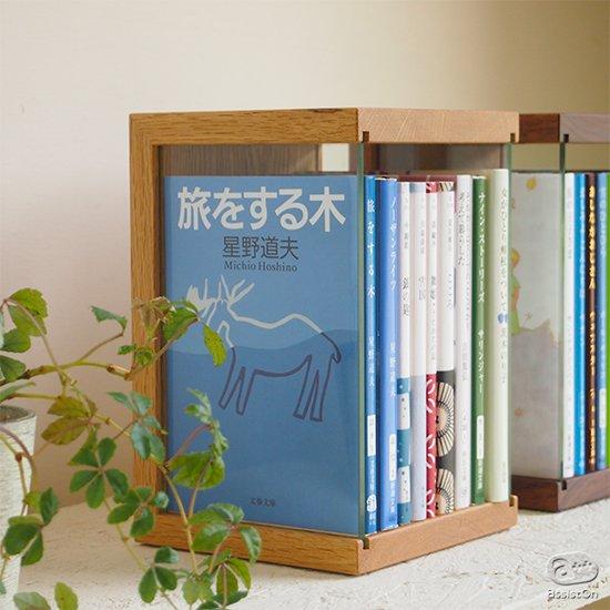 いつも手元に置いておきたい、とっておきの文庫本だけを揃えて作る、あなただけの小さな本棚。北海道ニセコ連峰のふもとの工房で、上質な素材からつくりました。